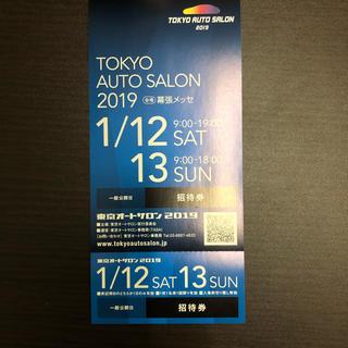 東京オートサロンチケット 1枚 招待券(その他)