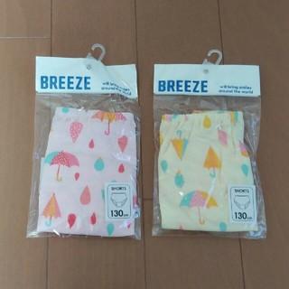 ブリーズ(BREEZE)のBREEZE 女児ショーツ2枚セット130(下着)