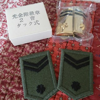 自衛隊 階級章(襟章)