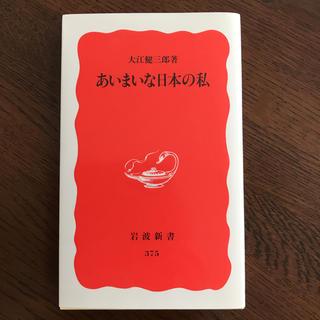 イワナミショテン(岩波書店)のあいまいな日本人の私(文学/小説)