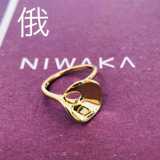 ニワカ(俄)の俄 NIWAKA k18YG 水連 リング 新品 保証書 箱付き  (リング(指輪))