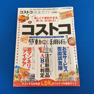 コストコ(コストコ)のコストコ 完全ガイド 【美品】(住まい/暮らし/子育て)