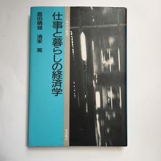 イワナミショテン(岩波書店)の仕事と暮らしの経済学(ビジネス/経済)