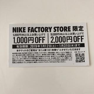 ナイキ(NIKE)のNike factory store限定(ショッピング)