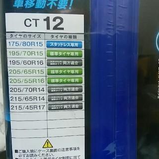 ケイカ(KEiKA)のCYBER NET TWIN LOCK Ⅱ  CT12  タイヤチェーン非金属(タイヤ)