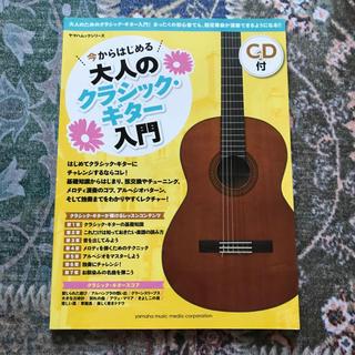 今からはじめる大人のクラシック・ギター入門 : クラシック・ギター入門教則(クラシックギター)