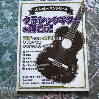 クラシックギターを弾こう! 文字が大きく楽譜も大きい大人のためのクラシックギタ…(クラシックギター)
