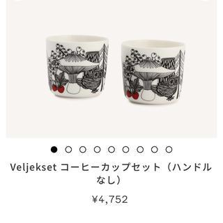 マリメッコ(marimekko)のマリメッコ marimekko コップ(グラス/カップ)