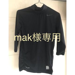 ナイキ(NIKE)のアンダーシャツ(ウェア)