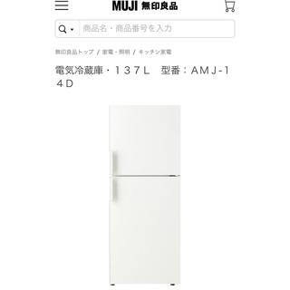 ムジルシリョウヒン(MUJI (無印良品))の無印良品の冷蔵庫 137L (冷蔵庫)
