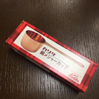 カリタ(CARITA)のカリタ 銅 メジャーカップ ✳ 送料込(調理道具/製菓道具)