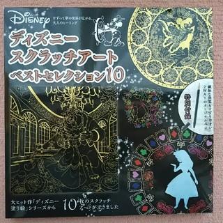 ディズニー(Disney)のスクラッチアート (スクラッチペンなし)(アート/エンタメ)