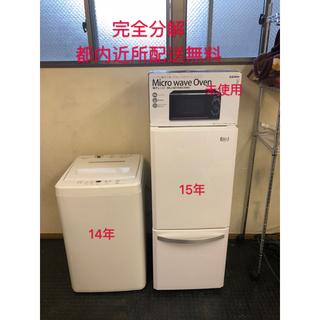 ハイアール(Haier)の3点 生活家電セット 一人暮らし!冷蔵庫、洗濯機★設置無料、送料無料♪(洗濯機)