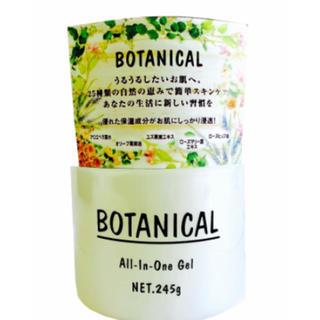 ボタニスト(BOTANIST)のぷーたん様専用  ボタニカル オールインワン  (オールインワン化粧品)
