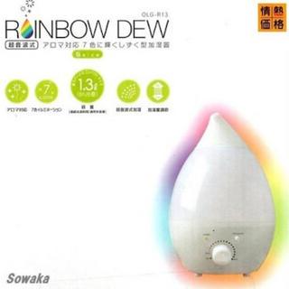 【未開封・新品】加湿器RAINBOW DEW QLG-R13