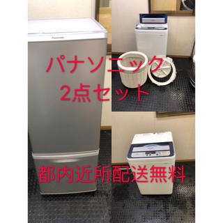 パナソニック(Panasonic)のパナソニック 2点家電セット 一人暮らし!冷蔵庫、洗濯機★設置無料、送料無料♪(冷蔵庫)