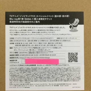 ゾンビランドサガ ライブイベント チケット優先販売申込券(声優/アニメ)