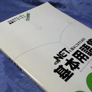 ショウエイシャ(翔泳社)のdotNETマガジン 2004年5月号付録 基本用語集2004(その他)