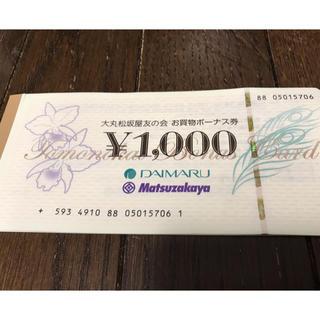 ダイマル(大丸)の松坂屋 お買い物ボーナス券 5000円分(ショッピング)