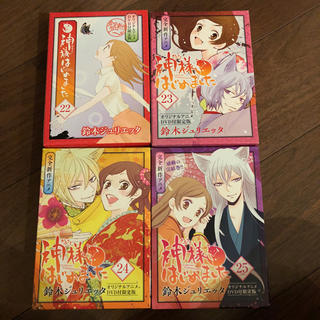 ハクセンシャ(白泉社)の神様はじめました 限定DVD付き 22.23.24.25(少女漫画)