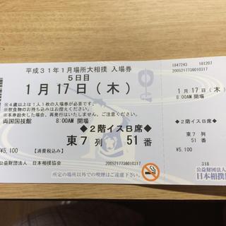 大相撲初場所5日目1/17木  2階イスB席(相撲/武道)