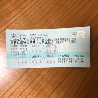 18きっぷ  (鉄道乗車券)