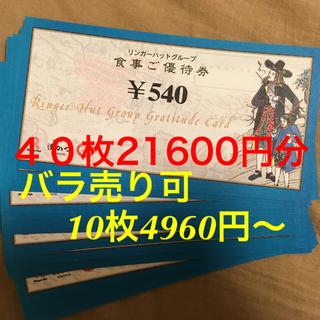 リンガーハット(リンガーハット)のリンガーハット株主優待券40枚(レストラン/食事券)