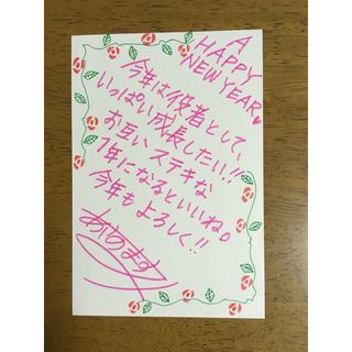 浅野真澄さん直筆年賀状(サイン)