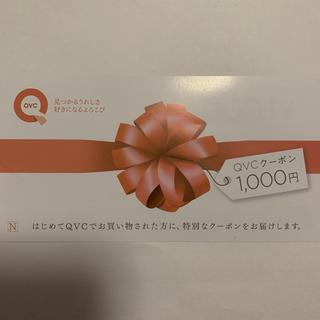 キュービーシー(q.b.c)のQVC   1000円クーポン(ショッピング)