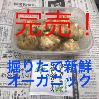 完売!採れたて オーガニック 無農薬 な菊芋金額確認ページ(野菜)