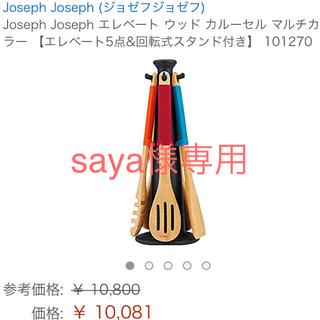 ジョセフジョセフ(Joseph Joseph)のジョセフジョセフ キッチンツール 新品未使用(調理道具/製菓道具)