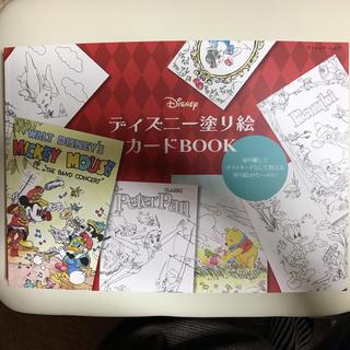 ディズニー(Disney)のディズニー 塗り絵 カードBOOK(アート/エンタメ)
