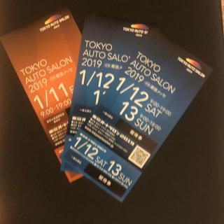 東京オートサロンチケット 3日連続(その他)