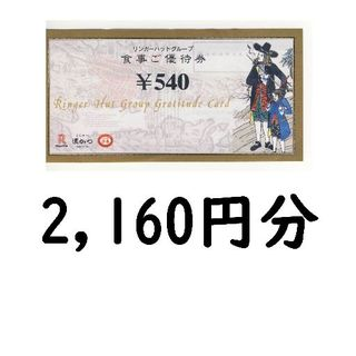 リンガーハット 株主優待券 4枚(レストラン/食事券)