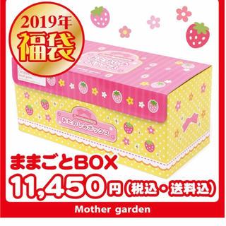 マザーガーデン 福袋 2019(知育玩具)