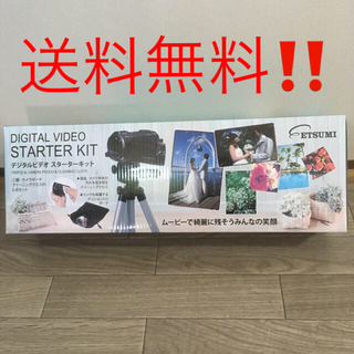 エツミ(ETSUMI)のエツミ デジタル ビデオ スターターキット V-81385(その他)