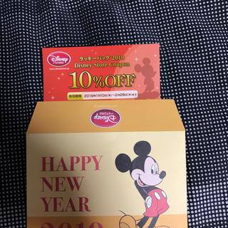 ディズニー(Disney)のディズニー クーポン券(その他)