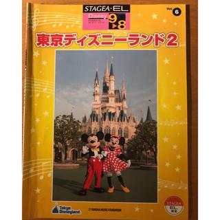 ディズニー(Disney)のエレクトーン 9〜8級 東京ディズニーランド2(エレクトーン/電子オルガン)