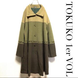 トクコプルミエヴォル(TOKUKO 1er VOL)のTOKUKO 1er VOL トクコプルミエルヴォ ロングコート(ロングコート)