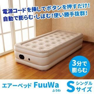 新品 エアーベッド FuuWa ふうわ シングルサイズ(簡易ベッド/折りたたみベッド)