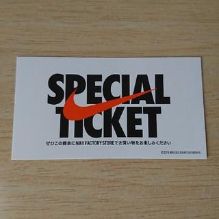 ナイキ(NIKE)のナイキ スペシャルチケット(ショッピング)