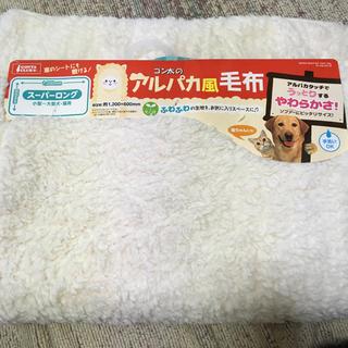 アイアイメディカル(AIAI Medical)のマルカン☆アルパカ風毛布スーパーロング ソファにぴったりサイズ ゴン太バニラ色(犬)