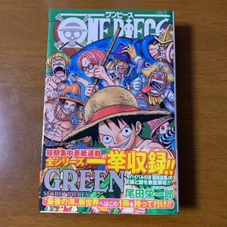 シュウエイシャ(集英社)の【初版・帯付】ONE PIECE GREEN SECRET PIECES(少年漫画)