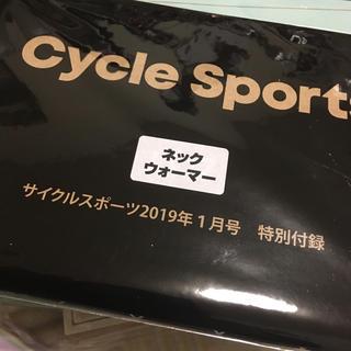 サイクル(cycle)のサイクル スポーツ  付録 ネックウォーマー (ネックウォーマー)