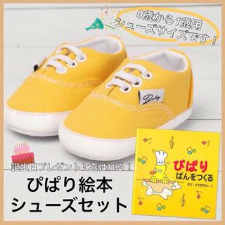 【新品】赤ちゃんシューズ & ぴぱり絵本 2 セット イエロー くつ ハイハイ (哺乳ビン)