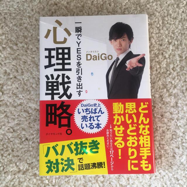 ダイヤモンド社(ダイヤモンドシャ)のDAIGO  心理戦略 エンタメ/ホビーの本(ビジネス/経済)の商品写真