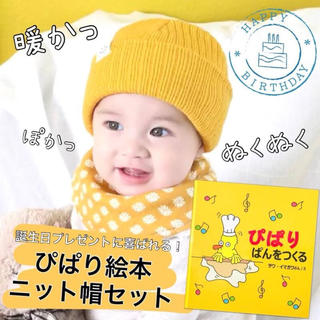 【新品】ニット帽&ぴぱり絵本 セット 読み聞かせ 赤ちゃん 帽子 暖かい ニット(ロンパース)