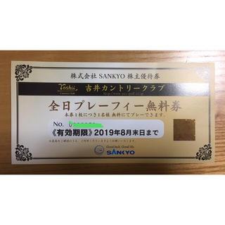 サンキョー(SANKYO)の吉井カントリークラブ 無料券 2019年8月末まで(ゴルフ場)