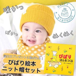 【新品】ニット帽&ぴぱり絵本 セット 読み聞かせ 赤ちゃん 帽子 暖かい ニット(トレーニングパンツ)