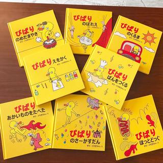 【新品】ぴぱり絵本8セット 読み聞かせ 言葉の勉強 面白い絵本 可愛い絵本 幼児(トレーニングパンツ)